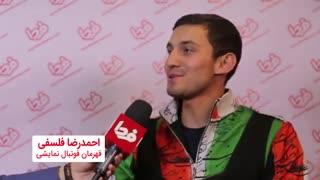 مشکلات قهرمان ایرانی فوتبال نمایشی