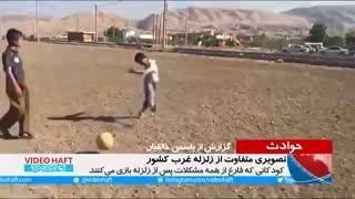 تصویری متفاوت از روستای زلزلهزده ازگله کرمانشاه