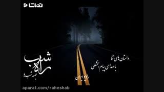 داستان راه شب(عرفان نظر آهاری - جعبه عبادت) با صدای پیام بخشعلی