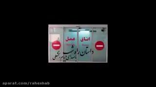 داستان راه شب رادیو ایران ( بالاتر - مرتضی عبدالوهابی) با صدای پیام بخشعلی