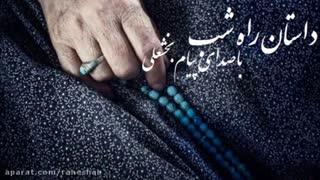 داستان راه شب رادیو ایران (بالای پله ی چهلم-محمود کیانوش)