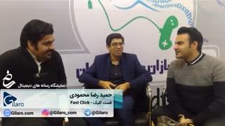 گفتگو با حمید رضا محمودی - نمایشگاه رسانه های دیجیتال