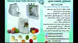 دستگاه خشک کن میوه و سبزی-دستگاه خشک کن میوه-سبزی خشک کن-خط تولید میوه خشک کن