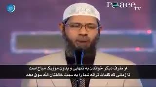 چرا موسیقی و رقص در اسلام حرام است ؟ دکتر ذاکر نایک
