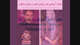 دانلود فیلم جشن دلتنگی پوریا آذربایجانی  /لینک در توضیحات