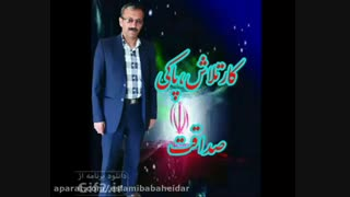 مستندانتخابات باباحیدرشوراها