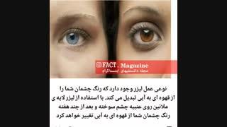 عمل لیزر برای تغییر رنگ چشم ::///دانستنی....