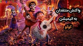 واکنش منتقدان به انیمیشن کوکو Coco