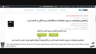 قیمت کباب زن خانگی  همراه با روکش تفلون نچسب اصلی -www.merfkala.ir