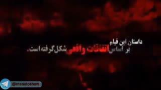 فیلم ایرانی ماحی