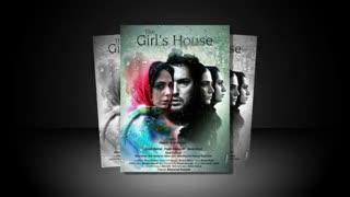 دانلود فیلم خانه دختر نماشا و تلگرام | بدون حذفی و با کیفیت
