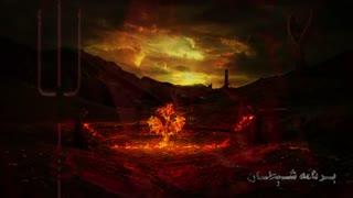 برنامه شیطان (قسمت اول) جبهه دنیا
