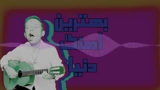 بهترین موسیقی تاریخ بشریت | Explosive Gamers - TPA
