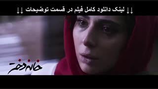 فیلم خانه دختر بدون سانسور | دانلود کامل | Full HD