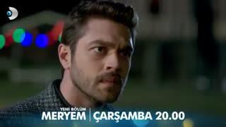 تیزر 1 قسمت 21 سریال مریم Meryem