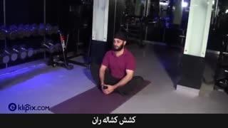 تمرین ورزشی - تسکین درد مفصل ران