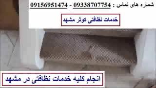 نظافت راه پله در مشهد