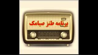 برنامه طنز رادیویی صبامک
