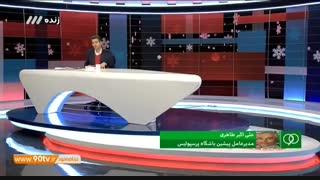 صحبت های جنجالی و پرحاشیه  علی اکبر طاهری در برنامه نود ۲۷ آذر