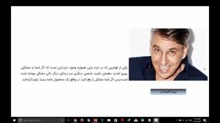 منابع ایدههای پولساز-درس دوم دوره ایده پردازی از زبان مجید رشیدی