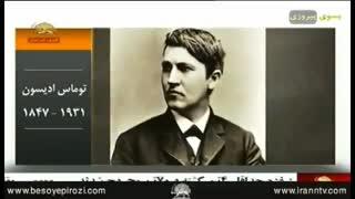 زندگینامه دانشمندان جهان ،توماس ادیسون 1847 تا 1931