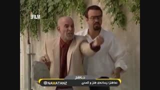 نماطنز؛ وقتی علی صادقی شیشه همسایه رو میشکونه