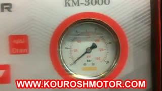 انژکتور شور کوروش موتور KM-3000