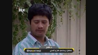 نماطنز: علی صادقی در متهم گریخت