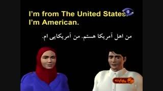 مجموعه آموزش زبان انگلیسی به فارسی - دیالوگ درس 1