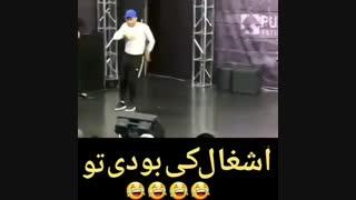اکبر اقبالی، تیکه جدیدی که همه استفاده میکنن