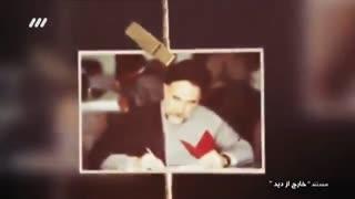 روایت صدا و سیما از وقایع پس از انتخابات 88-مستند خارج از دید (قسمت چهارم)