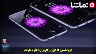 تقلب اپل برای فروش گوشی های جدید خود