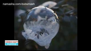 تابحال یخ زدن حباب را دیدهاید؟
