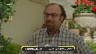 نماطنز: جوک گفت رضا عطاران در سینمایی ورود آقایان ممنوع