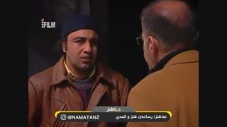 نماطنز | مژدگانی گرفتن رضا عطاران