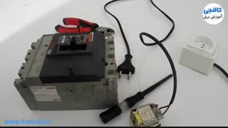عملکرد رله شنت در کلید های اتوماتیک +آموزش نصب