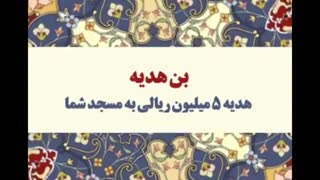 خدمات فرش سجاده ای محراب نقش کاشان به مساجد سراسر کشور