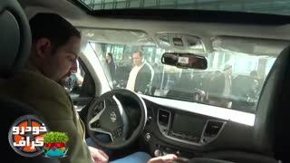 بررسی هیوندای توسان 2017 در تهران! ( خودرو گراف )