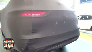 افتتاحیه دومین  نمایشگاه خودرو شهر آفتاب تهران! ( خودرو گراف )