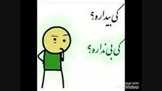 کی بیداره کی بی نداره؟:/