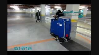 اسکرابر - چگونگی نظافت  و شستشوی پارکینگ های طبقاتی با اسکرابر سرنشین دار