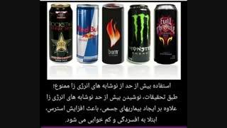 نوشابه انرژی زا ممنوع  :| :::///دانستنی...