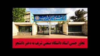 تجاوز جنسی استاد دانشگاه صنعتی شریف به دختر دانشجو