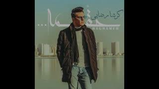 آهنگ جدید و زیبای گرشا رضایی بنام حقمه