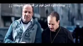 فیلم اکسیدان کامل | دانلود بدون سانسور | Full Hd