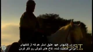 مستند انگلیسی-فارسی ایران هخامنشیان