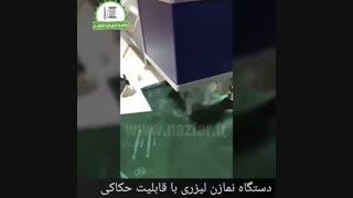 دستگاه نمازن لیزری برش وحکاکی