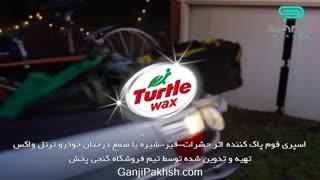 اسپری فوم پاک کننده اثر حشرات-قیر-شیره یا صمغ درختان خودرو ترتل واکس-Turtle Wax