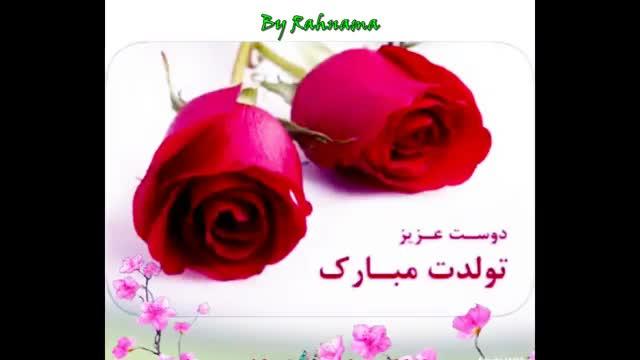 کلیپ تولد رفیق بهمن ماهی