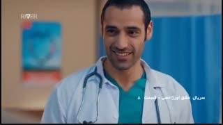 سریال عشق اورژانسی - قسمت هشتم - Eshghe Orjansi - 08